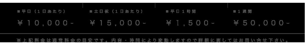 a・room価格表