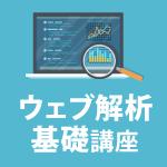 自社サイトで成果を生み出すための、ウェブ解析基礎講座