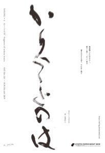 SAILING-3|かくことのは Fragment of written letters